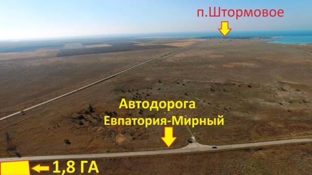 1,8 га в с.Штормовое, вдоль трассы (4км от моря).