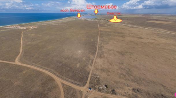 2 гектара в с.Штормовое (800м от моря).